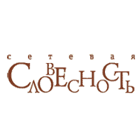 (c) Netslova.ru